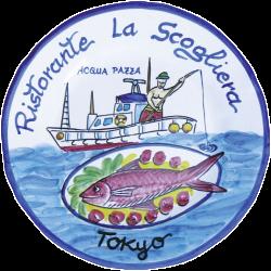 東京都・ラ・スコリエーラのお皿